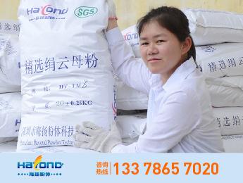 海扬品牌粒径18±2um云母粉 HY-M1